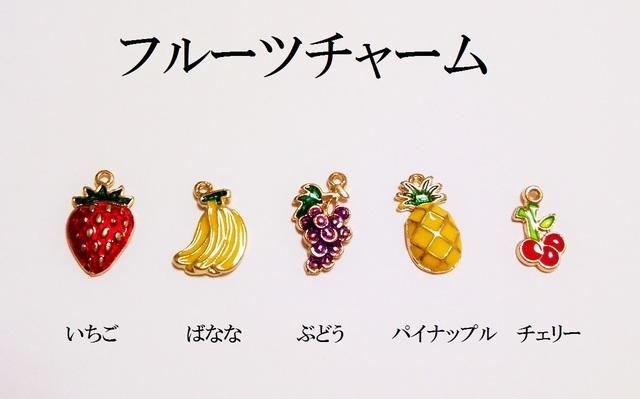 【バナナ】フルーツチャーム 5個