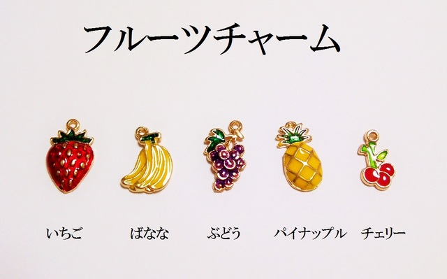 【ぶどう】フルーツチャーム 5個