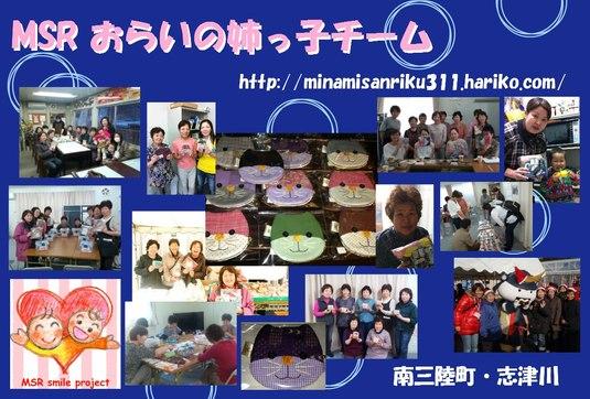 21 【南三陸町手仕事】おらいの姉っ子チーム・ネコポーチ
