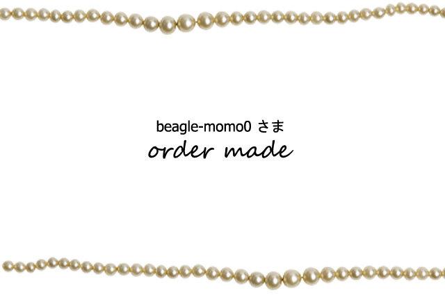 beagle-momo0さま order made
