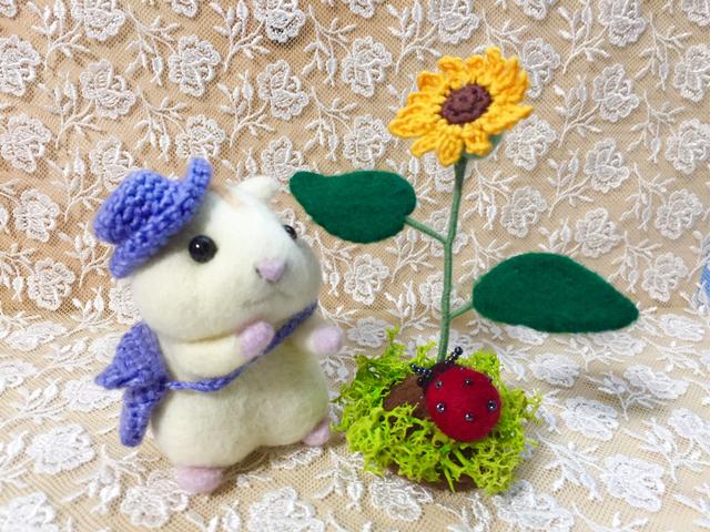 羊毛フェルト 向日葵の種を待つハムちゃん