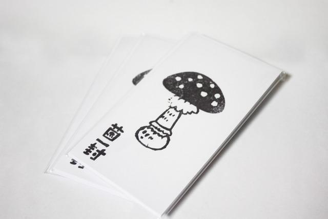 キノコ【ぽち袋】−菌一封ver【在庫切れ】