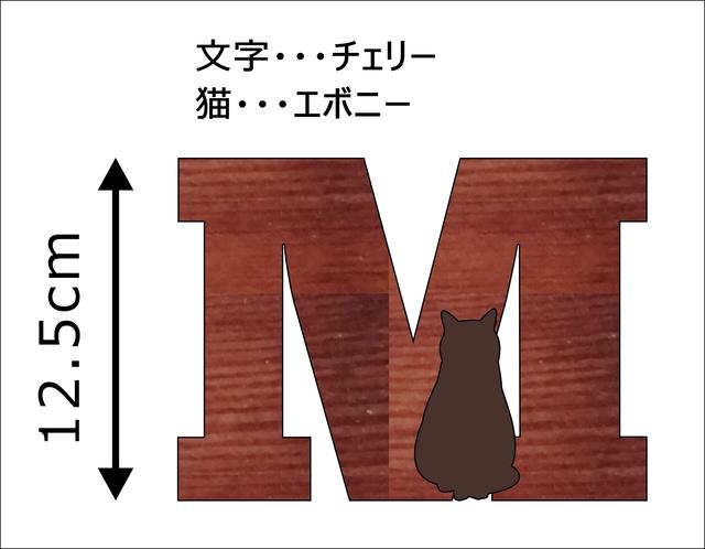 M様注文分☆猫が遊ぶアルファベット文字...