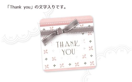 New!(SH90四角)〈Thank youシール四...