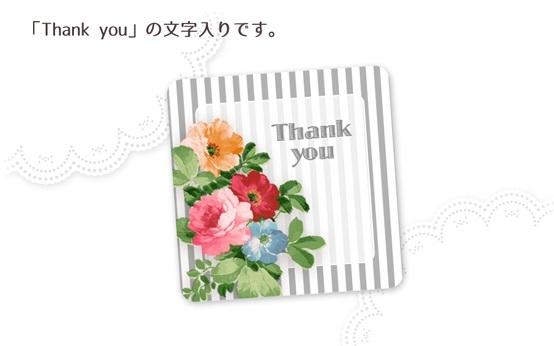 New!(SH91四角)〈Thank youシール四...