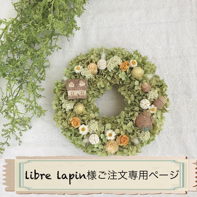 「libre lapin様ご注文専用ページ」小さ...