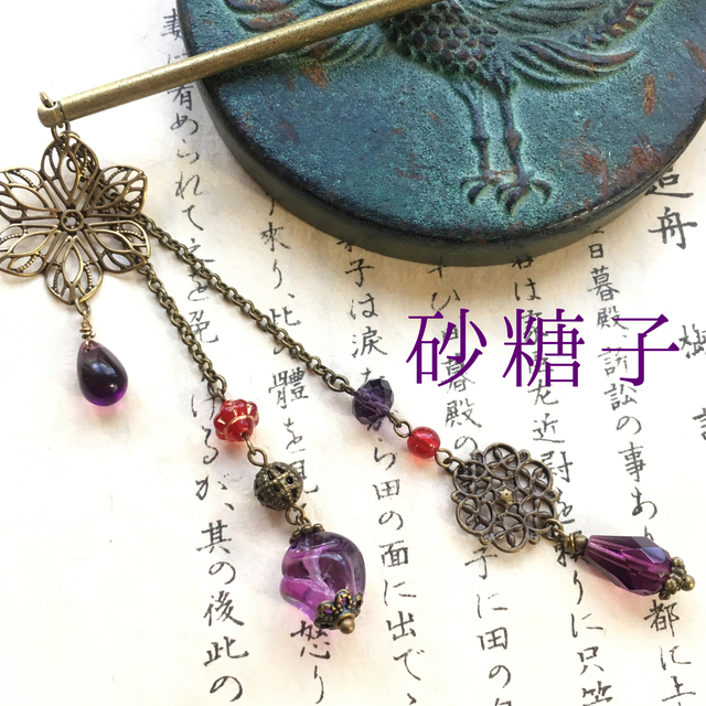 *手毬屋* 桔梗 赤と紫 かんざし