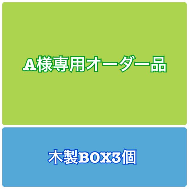 A様専用オーダー品 木製BOX3個