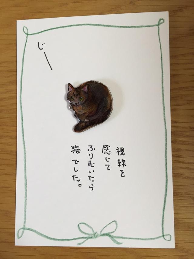じっと見つめる猫のブローチ アビシニアン