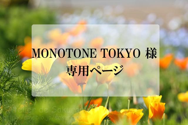 MONOTONE TOKYO 様 専用ページ