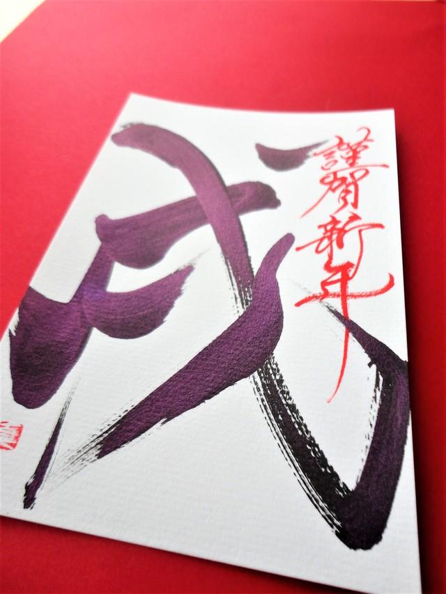 2018 アート書 戌年手書き年賀状 仮名