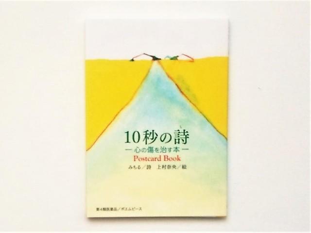 「10秒の詩」ポストカードブック