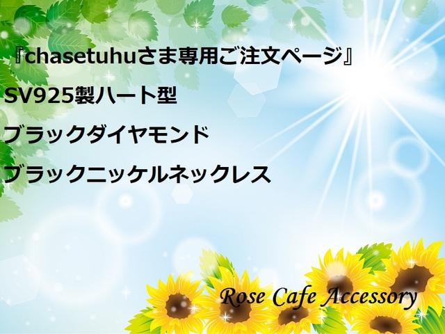 (1564)『chasetuhuさま専用ご注文ペー...