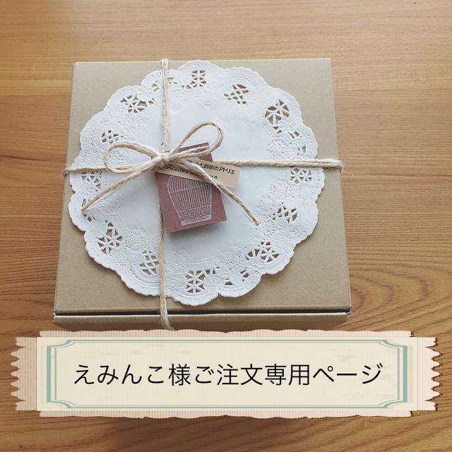 えみんこ様ご注文専用ページ