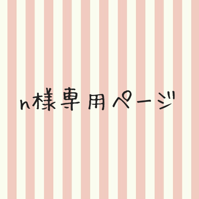 nikkacha様専用ページ