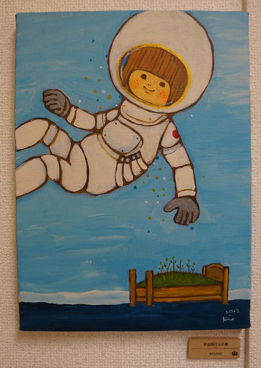 宇宙飛行士の夢