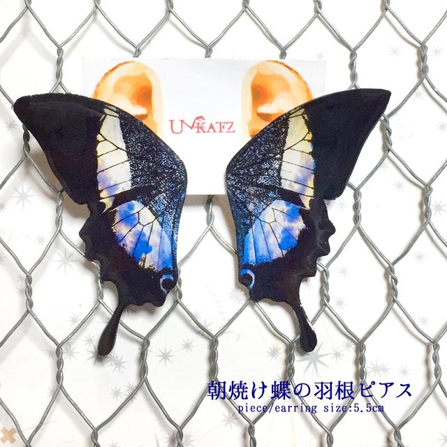 朝焼け蝶の羽根ピアス