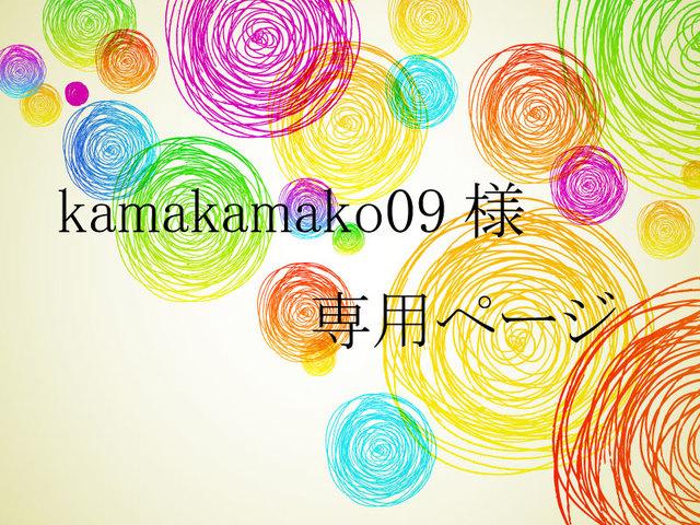 kamakamako09様専用ページ