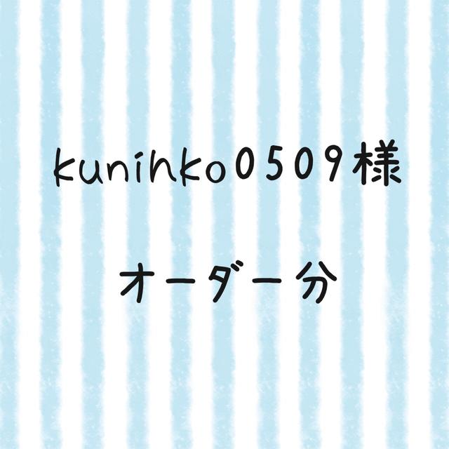 kunihko0509様 オーダー レッスンバッグ
