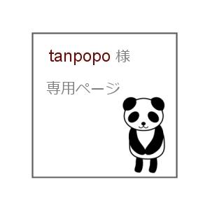 tanpopo 様 専用ページ