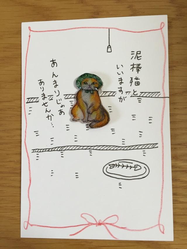 送料無料 泥棒猫のブローチ