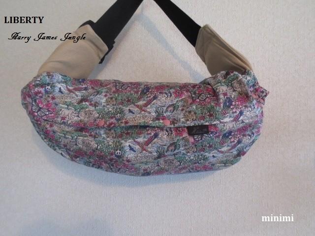 ・抱っこ紐収納カバー 単品(LIBERTY Fabric)