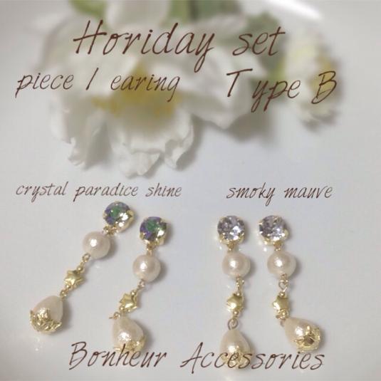 Horiday Set ピアス/イヤリングB+ブレスレットorリング