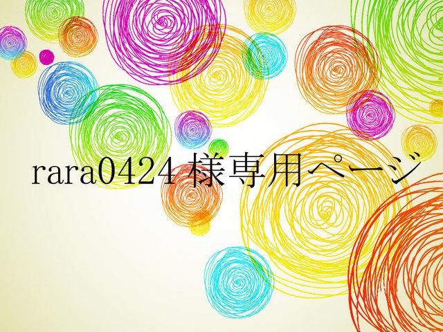 rara0424様専用ページ