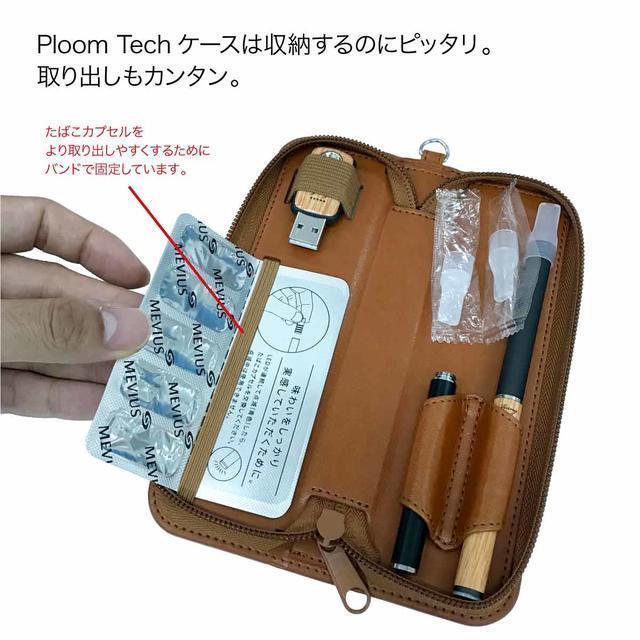 大人ゴージャス☆Ploom TECH【プルームテック】ケース!