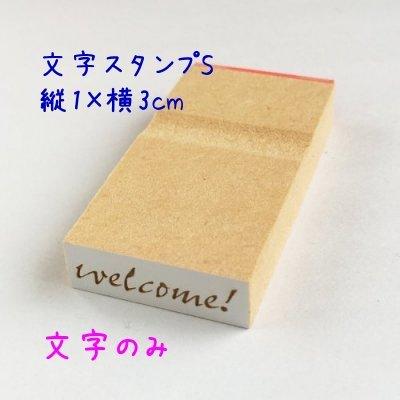 【オーダー】文字スタンプSサイズ