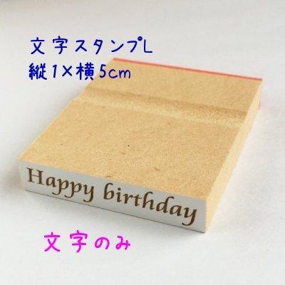 【オーダー】文字スタンプLサイズ