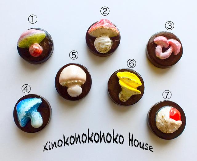 選べる☆キノコマグネット☆3個セット