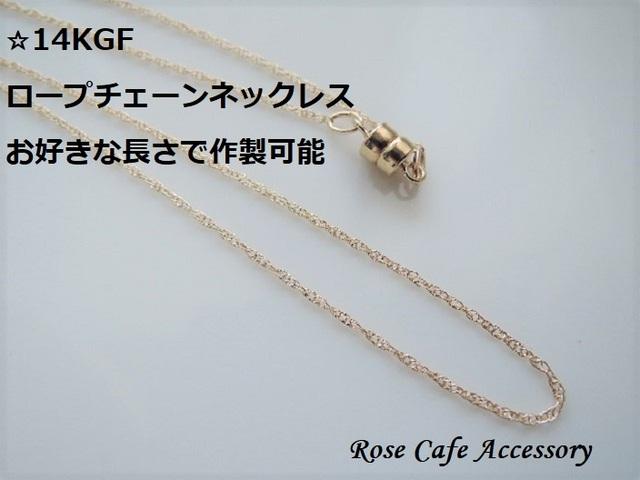 (1578)新作!14KGF製☆と〜っても繊細...