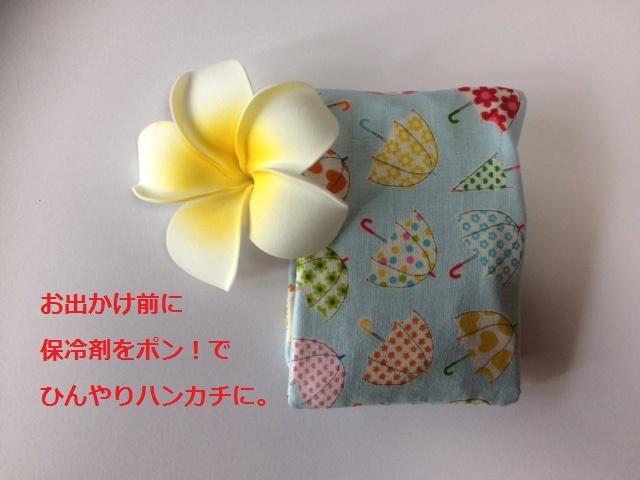 458 カラフル傘柄★ クールハンカチ★...