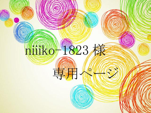 niiiko-1823様専用ページ