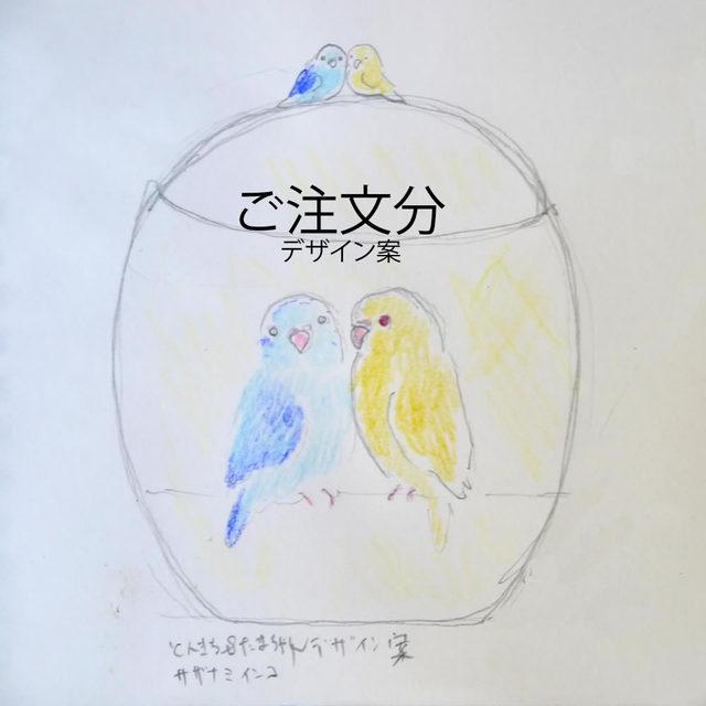【m様ご注文分】陶器の小鳥 サザナミイ...