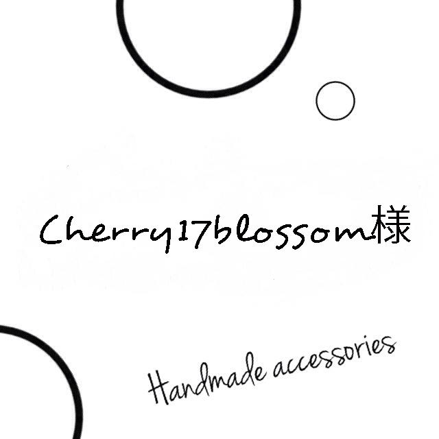 【Cherry17blossom様ご予約商品】