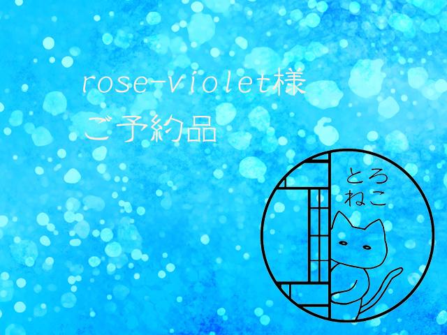 rose-violet様専用ページ
