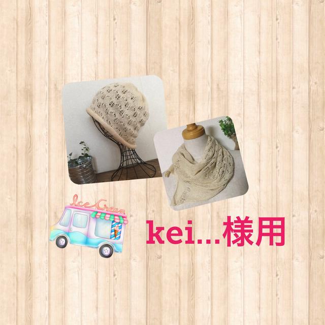 kei...様専用  ネックウォーマー&帽子 ...