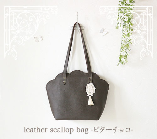 leather scallop bag -ビターチョコ-