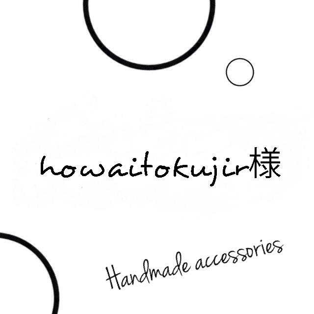 【howaitokujir様ご予約商品】Morning G...