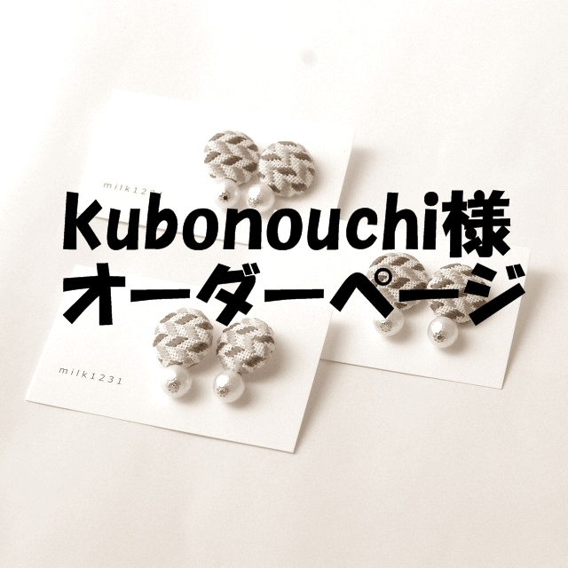 【オーダー】kubonouchi様