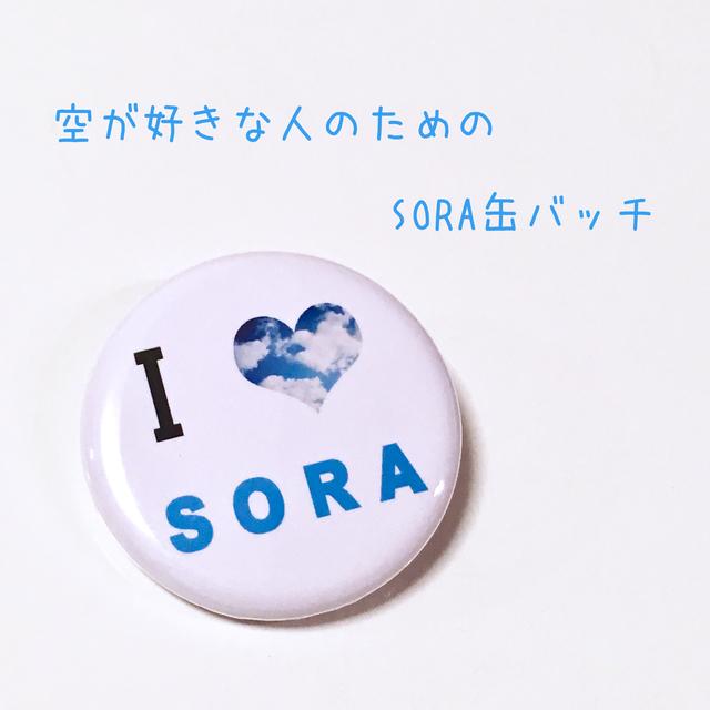 I LOVE SORA缶バッチ