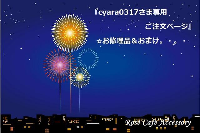 (1580)『cyara0317さま専用ご注文ペー...