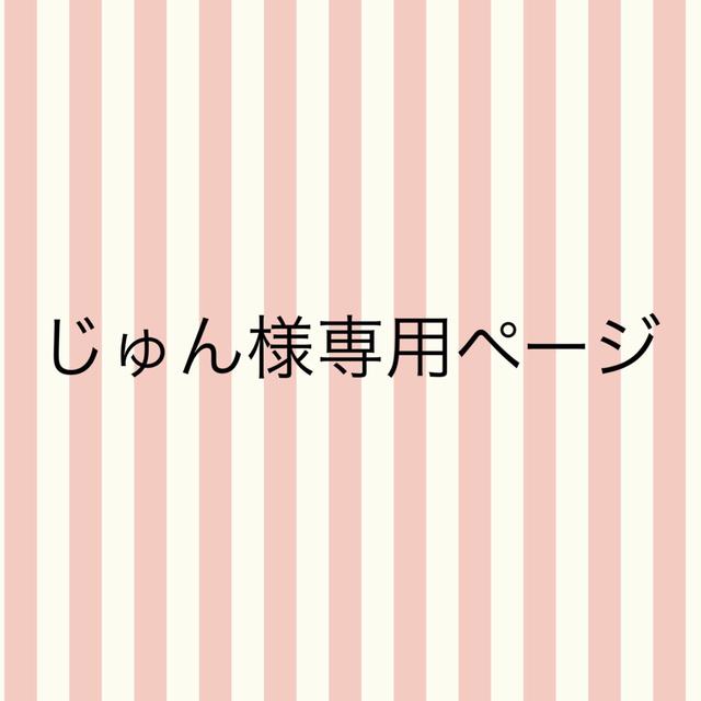 じゅん様専用ページ