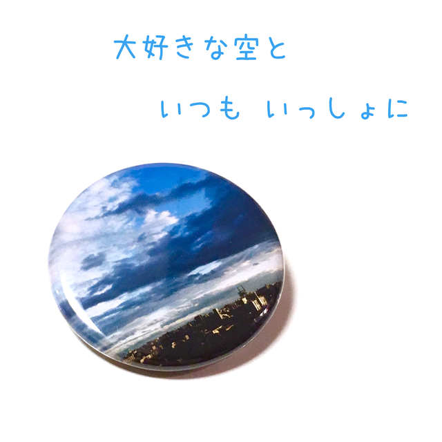 人気シリーズ☆街そら缶バッチ