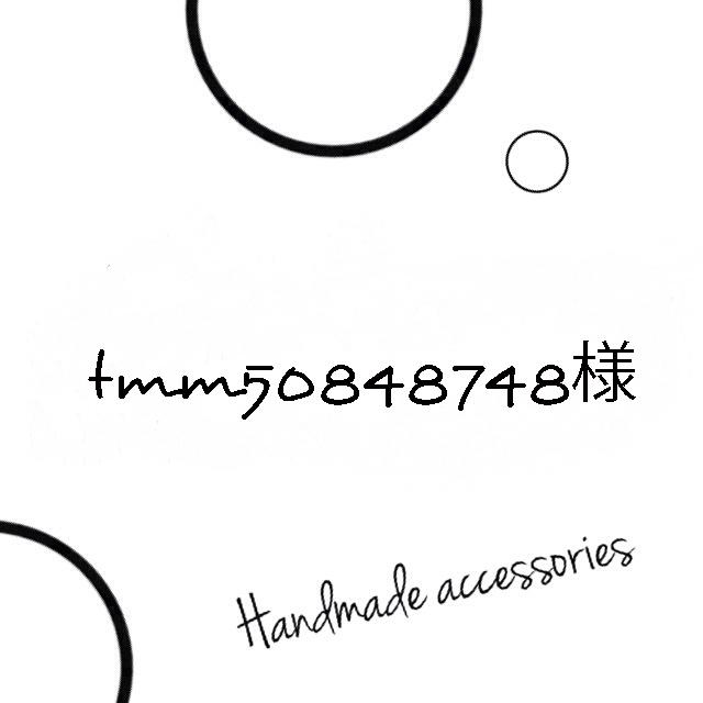 【tmm50848748様ご予約商品】
