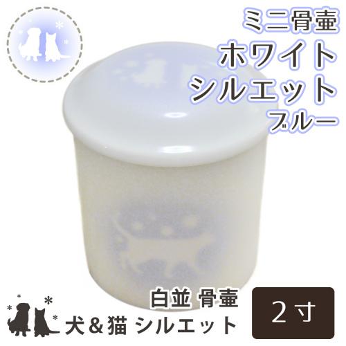 ミニ骨壷 2寸(約7.3cm) ホワイトシル...