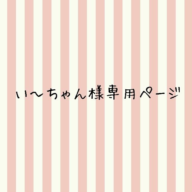 い〜ちゃん様専用ページ