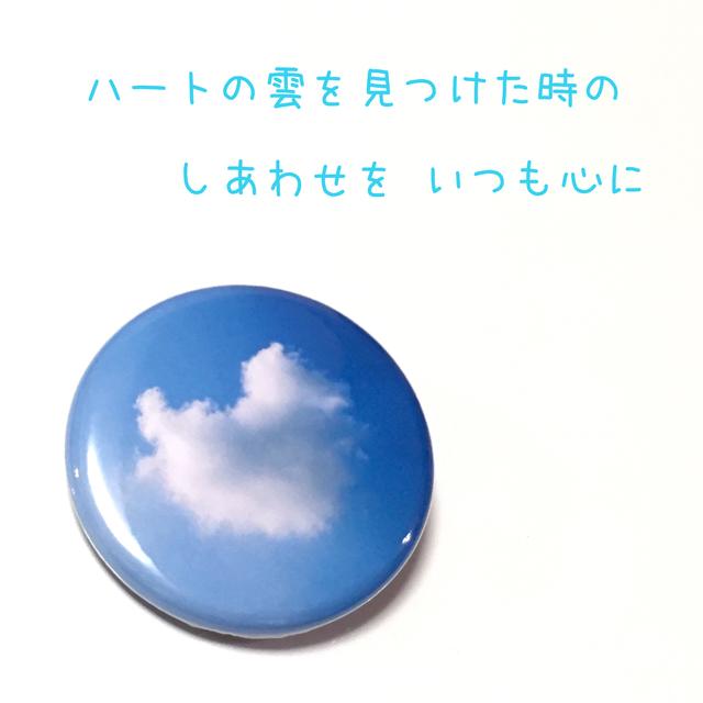 ハート雲缶バッチ